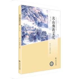 名山佛教文化(第一辑)