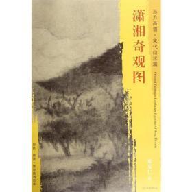东方画谱·宋代山水画菁华高清摹本·潇湘奇观图
