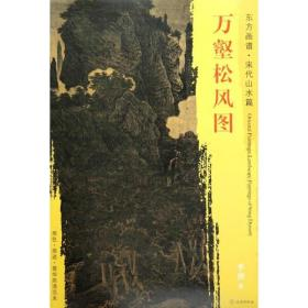 东方画谱·宋代山水画菁华高清摹本·万壑松风图