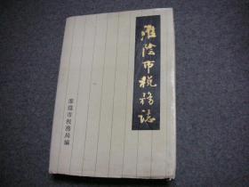 淮阴市税务志