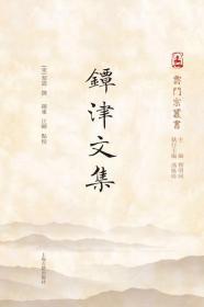 云门宗丛书 镡津文集