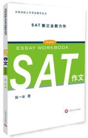 美国高校入学考试指导丛书:SAT作文(改革版)
