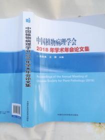中国植物病理学会 2018年学术年会论文集(全新)