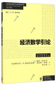 经济数学引论