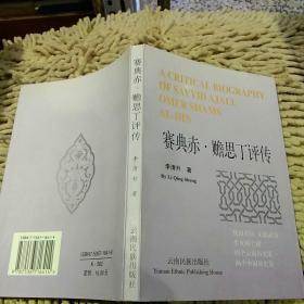 【首页作者亲笔签名】赛典赤赡思丁评传 李清升 云南民族出版社9787536716414