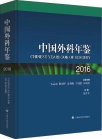 2016中国外科年鉴