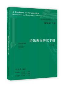 送书签tt-9787544473125-语法调查研究手册(第二版)
