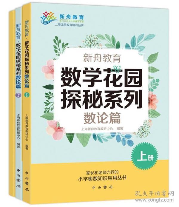 数学花园探秘系列(数论篇共3册)/家长和老师力荐的小学奥数知识应用丛书