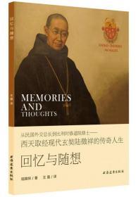 回忆与随想:从民国外交总长到比利时修道院修士