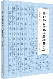 青少年古诗文必读硬笔字帖(修订版)
