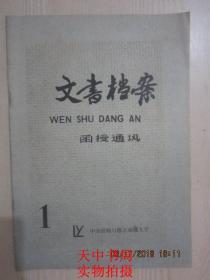 文书档案 函授通讯 1986年第一期