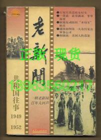 共和国往事:老新闻(1949-1952)