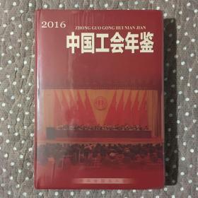 中国工会年鉴2016(全新未开封)