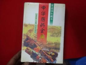 中华医药全典