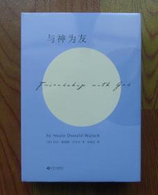 【正版现货】与神为友 全新修订版精装 尼尔·唐纳德·沃尔什