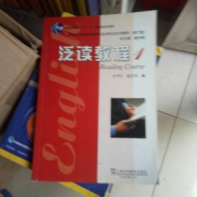 泛读教程(第一册)