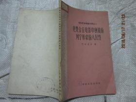 史楚金在电影中创造的列宁现象人民性