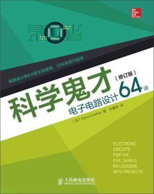 科学鬼才:电子电路设计64讲(修订版)