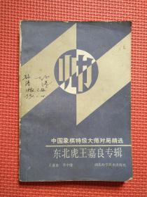 东北虎王嘉良专辑