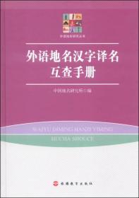 外语地名研究丛书:外语地名汉字译名互查手册