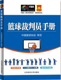篮球裁判员手册中国篮球协会北京体育大学出版社9787564424978