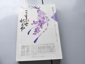 三生三世枕上书 终篇 作者 : 唐七公子 出版社 : 湖南文艺出版社