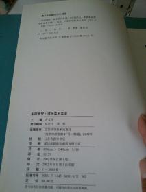 中国淮安·淮扬菜名菜谱