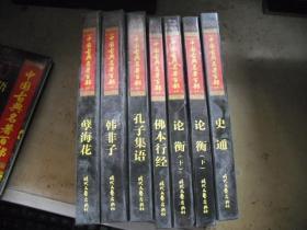 韩非子 (中国古典名著百部)
