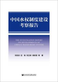 中国水权制度建设考察报告