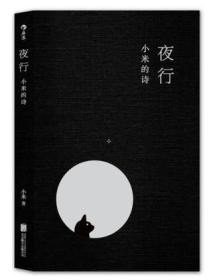 夜行:小米的诗