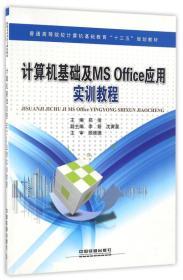 计算机基础及MS Office应用实训教程
