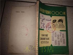 老教辅 小学数学题解1000例/张惠康 编著/上海科学技术出版社 1981年一版一印 32开平装