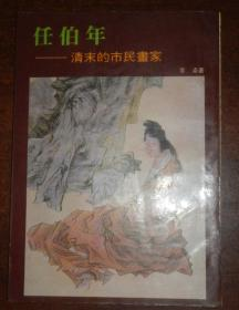 任伯年-清末的市民画家(初版)