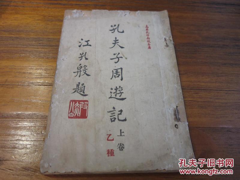 民国原版:《孔夫子周游记 上卷》