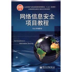 网络信息安全项目教程