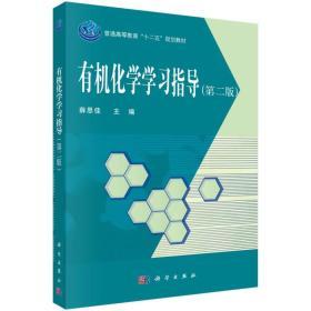 有机化学学习指导(第二版)