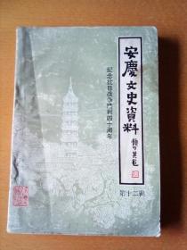 安庆文史资料 第12辑(纪念抗日战争四十周年 )