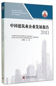 中国建筑业企业发展报告:2013