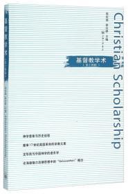 基督教学术(第十四辑)