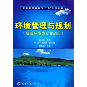 环境管理与规划