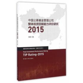 中国公募基金管理公司整体投资回报能力评价研究2015