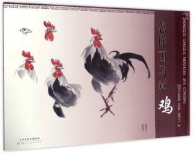 怎样画写意鸡/中国当代美术家技法丛书