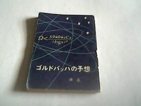 书名不认识(1979年)