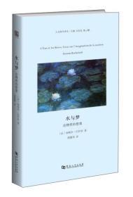 水与梦 论物质的想象/人文科学译丛