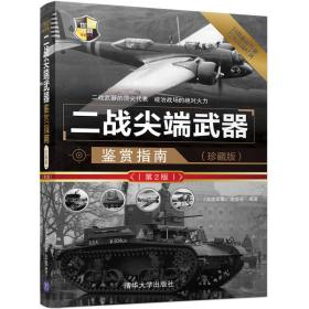 二战尖端武器鉴赏指南(珍藏版)(第2版)/世界武器鉴赏系列
