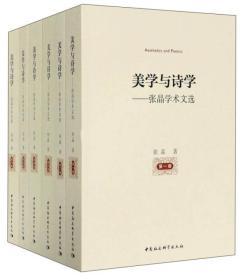 美学与诗学:张晶学术文选(套装共6册)