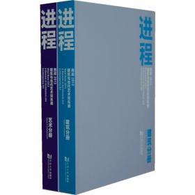 西岸2013建筑與當代藝術雙年展(建筑分冊 藝術分冊)共2冊