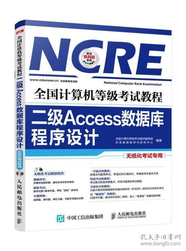 二级Access数据库程序设计/全国计算机等级考试教程