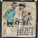 著名漫画家 李昆武(云南昆明籍)手绘漫画
