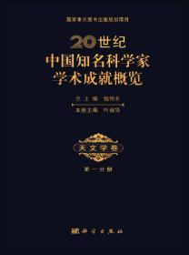 20世纪中国知名科学家学术成就概览:天文学卷(第一分册)
